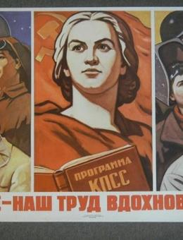 «Родине — наш труд вдохновенный!» художник Л.Голованов 60х90 ИЗОГИЗ 1962 год
