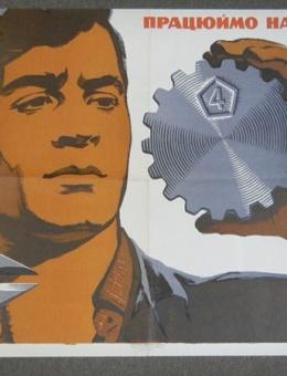 «Работаем на совесть!» художник В.Бахин 60х90 Киев 1970 год