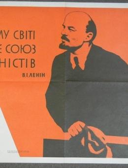 «Во всем мире растет союз коммунистов» худ Ю.Мохор и Е.Кудряшов Киев 1969год