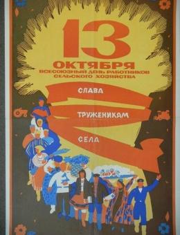 «13 октября всесоюзный день работников сельхоз хозяйства» худ О.Савостюк и Б.Успенский «Колос» 1967 год