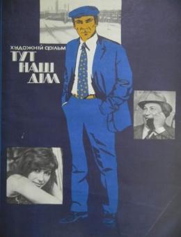 Киноплакат «Тут наш дом» художник Т.Лящук 83х63 Киев 1970г.