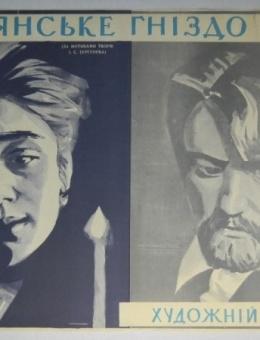 Киноплакат «Дворянское гнездо» художник Т.Лящук 56х80 «Укррекламфильм» Киев