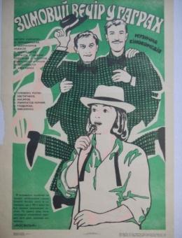 Киноплакат «Зимний вечер в Гаграх» художник Д.Лящук 60х40 «Укррекламфильм» Киев 1985г