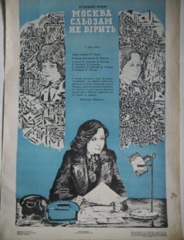 Киноафиша «Москва сльозам не вірить» художник О.Сосновская 60х43 «Укррекламфильм» Киев 1979г.