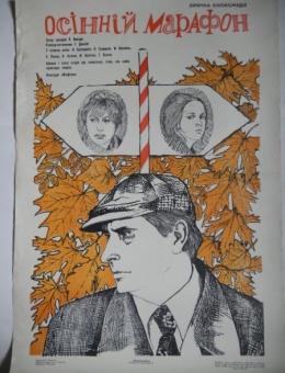 Киноафиша «Осінній марафон» художник Л.Доценко 60х43 «Укррекламфильм» Киев 1979г.