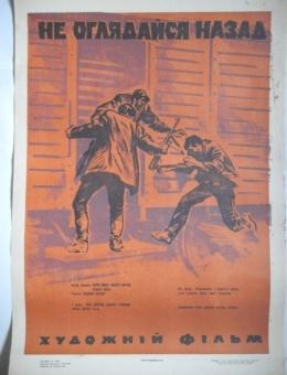 Киноафиша «Не оглядайся назад» художник А.Губов 60х43 «Укррекламфильм» Киев 1972г.
