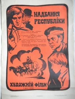 Киноафиша «Надбання республіки» художник Е.Котляр 60х43 «Укррекламфильм» Киев 1972г.