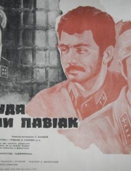 Киноафиша «Легенда тюрми павіан» художник В.Овсянников 60х43 «Укррекламфильм» Киев 1972г.