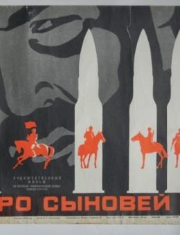 Киноафиша «Семеро сыновей моих» художник В.Рассоха 43х60 «Укррекламфильм» Киев 1970г.