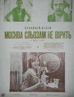 Киноафиша «Москва сльозам не вірить» 60х43 «Укррекламфильм» Киев 1979г.
