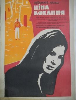 Киноафиша «Ціна кохання» художник Б.Шац 60х43 «Укррекламфильм» Киев 1973г.
