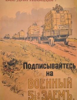 «Все для победы! Подписывайтесь на военный заем!» художник И.Владимиров 99х69 хромолитография. Петроград 1916г