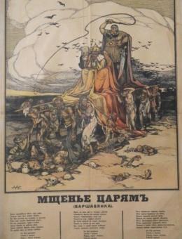 «Мщенье царямъ» художник А.Апсит(Апситис) 107х72 Москва 1918г