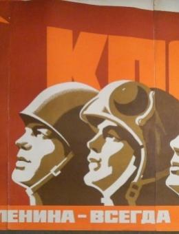 Триптих  «Партии Ленина – всегда верны!» художник В.Брискин 180х290 1977г
