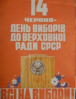 «14 червня – день виборів…» художник М.Акопянс «Мистецтво»1970г.