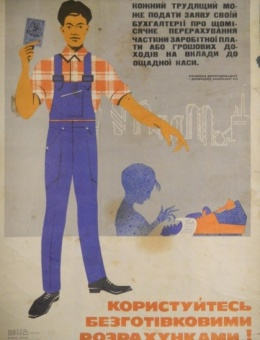 «Користуйтеся безготівковими розрахунками!» художник С.Теслер Издательство «Реклама» 1965г.