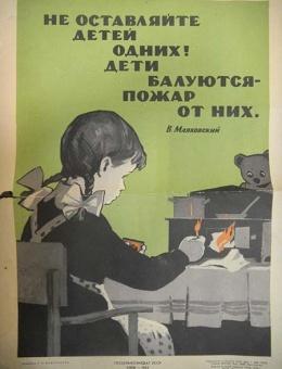 «Не оставляйте детей одних…» художник Г.Ковпаненко 40х30 тираж 200 000 Киев 1962