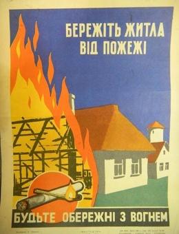 «Берегите жилье от пожара» художник В. Гринько 30х23 тираж 50 000 Киев 1963