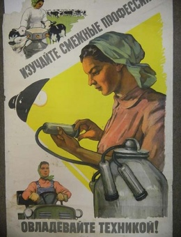 «Изучайте смежные профессии овладевайте техникой» худ. П.Семячкин 87х57 тираж 100 000 ИЗОГИЗ 1960