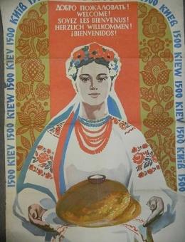 «Добро пожаловать!» художник В.Яланский 100х70  тираж 62000 Киев 1981