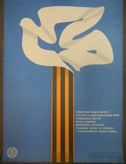 «Советские люди считают участие в советском фонде мира…» худ. В.Сидорчук 66х47 тираж 100 000 «Коммунар» 1980