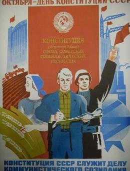 «7 октября день конституции СССР» 67х45 тираж 377538 Москва 1984