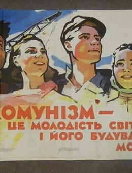 «Коммунизм это молодость мира и его строить молодым» худ. Ю.Мохор 60х115 тираж 50 000 Киев 1969
