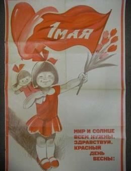 «1 Мая, мир и солнце всем нужны, здравствуй красный день весны!» худ. В.Чижиков тираж 200 000 «Малыш» 1982