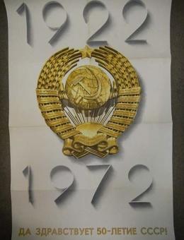 «1922-1972» художник В.Степанов 108х70 тираж 50 000 «Планета» 1972