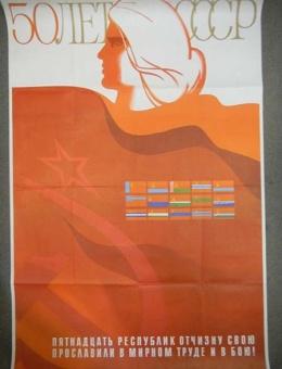 «50 лет СССР» художник Е.Каждан 118х80 тираж 250 000 «Плакат» 1972