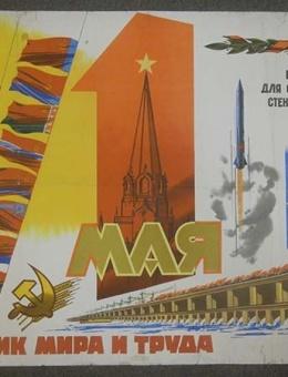 «1 МАЯ праздник мира и труда» художник В.Викторов 60х90 тираж 305 000 «Советский художник» 1965