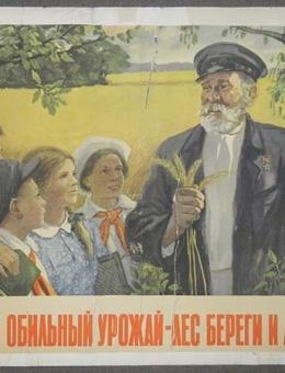 «Чтоб снять обильный урожай лес береги и лес сажай!» Неизвестный художник ИЗОГИЗ 1947