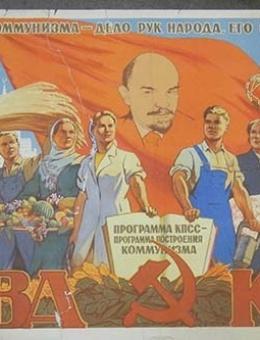 «Построение коммунизма ело рук народа…» художник М.Соловьев 58х117 тираж 245 000 ИЗОГИЗ 1961