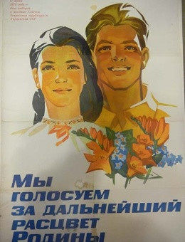 «Мы голосуем за дальнейший расцвет Родины» художник К.Кудряшова  90х60 тираж 50 000 Киев 1973