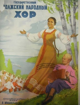 «Государственный волжский народный хор П.Милославов» афиша 90х60 тираж 5 000 Свердловск 1955