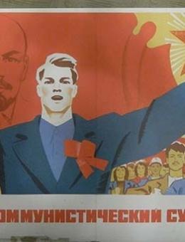 «Все на коммунистический субботник» художник И.Коминарец 60х110 ИЗОГИЗ 1977