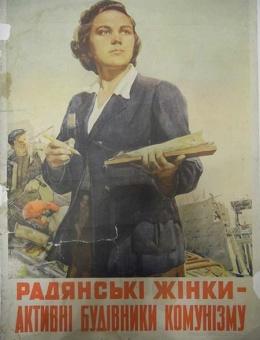 «Советские женщины активные строители коммунизма» худ. Е.Катков и О.Лемберский 100х70 тираж 50000 Киев 1953