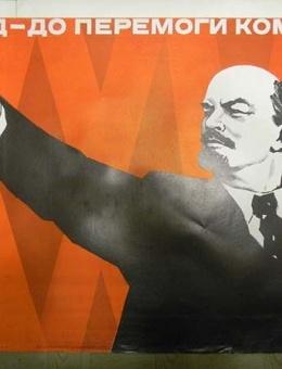 «Вперед к победе коммунизма» художник Ю.Мохор 60х100 тираж 30 000 Киев 1977
