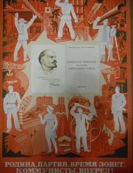 «Родина,партия,время зовет коммунисты вперед» художник Б.Пармеев 90х60 тираж 100 000 «Плакат» 1985