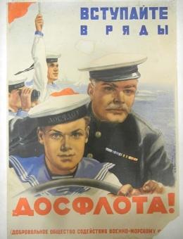 «Вступайте в ряды досфлота» художник Б.Зеленский 87х56 «Искусство»  1949 год