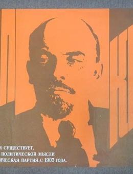 «Большевизм существует как течение полит. мысли….» художник М.Лукьянов 60х90 тираж 100 000 Москва1983