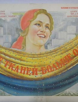 «Больше тканей — больше одежды !» художник Г.Шубина  60х83 тираж 50 000 Ленинград 1946г