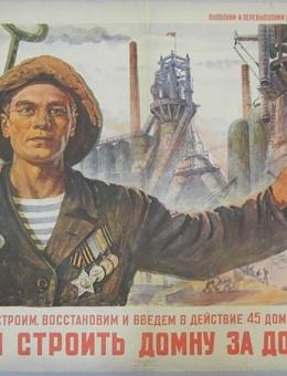 «Будем стоить домну за домной!» художник П.Кривоногов 62х77 тираж 100 000 Ленинград 1946г