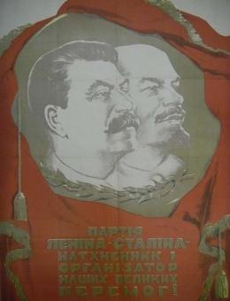 «Партия Ленина — Сталина — вдохновитель и организатор наших великих побед» худ В.Задорожный тир. 50 000 Киев1947г