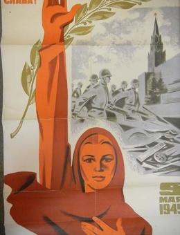 «Победителям слава!» художник В.Сачков 90х60 тираж 150 000 Москва1972г