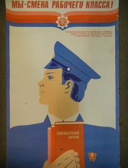 «Мы — смена рабочего класса!» худ. Л.Бельский и В.Потапов 65х45 тираж 70 000 «Плакат» 1979