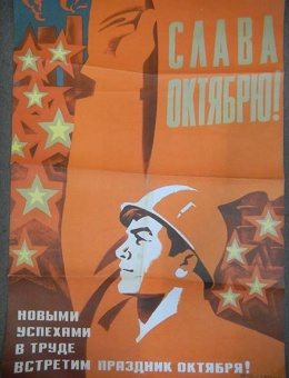 «Слава октябрю!» 100х70 тираж 100 000 Ленинград 1973 г