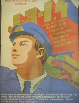 «Решения 26 сьезда КПСС выполним!» художники В.Кононов и В.Чумаков 65х48 тираж 55 000 «Заря» 1981