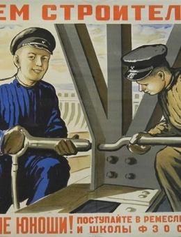 «Будем строителями !Советские юноши, поступайте в ремеслянные училища и школы…»59х82 худ Л.Ройтер ИЗОГИЗ1947