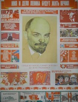 «Имя и дело Ленина будут жить вечно!» 110х80 художники О. Михайлин и В. Родионов тираж 100 000 «Плакат»1984